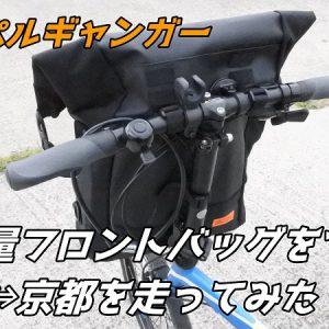 ドッペルギャンガー大容量フロントバッグ